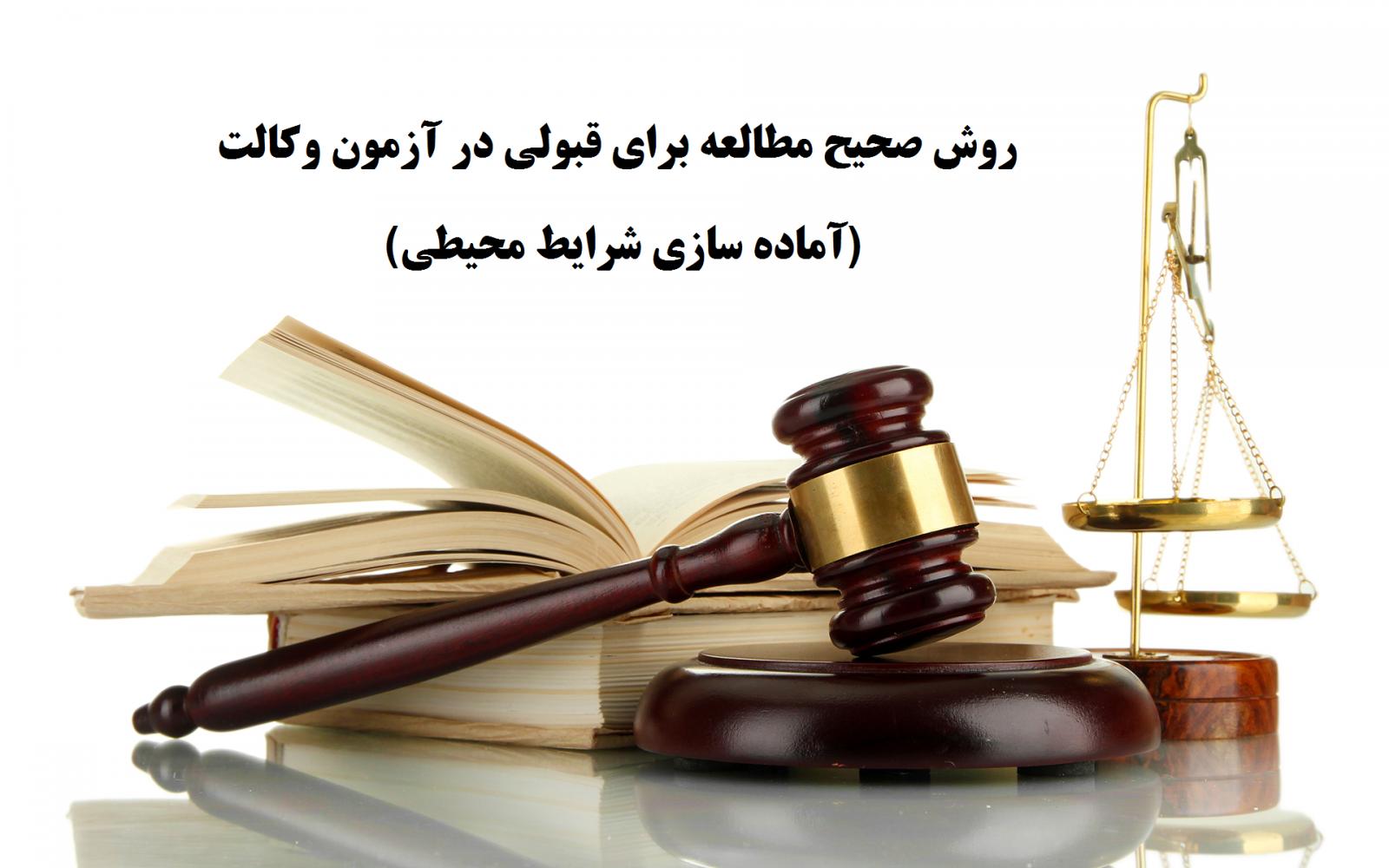 قبولی تضمینی در آزمون وکالت